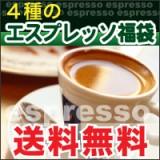 エスプレッソ用コーヒー豆福袋